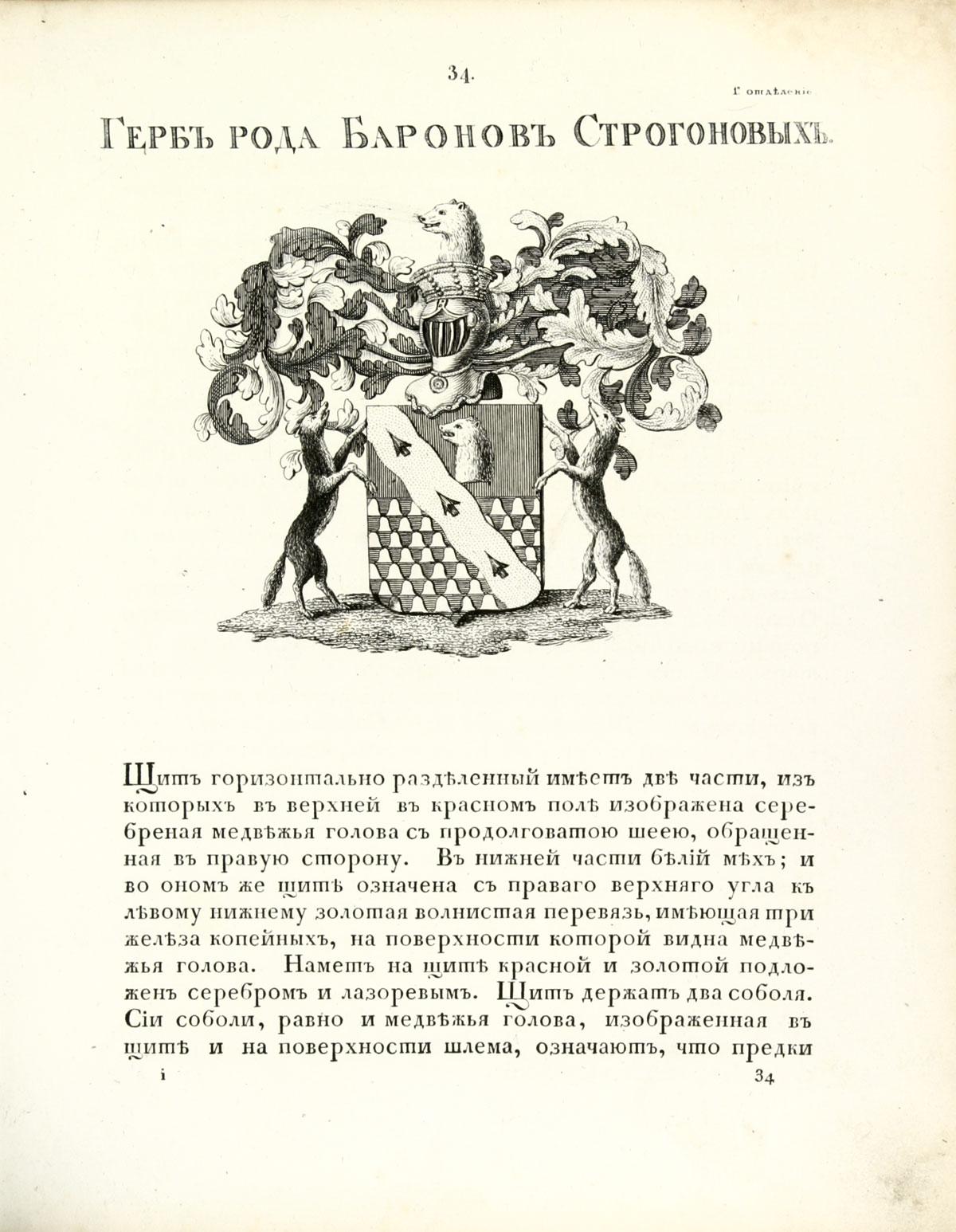 Герб рода баронов Строгоновых , стр. 1
