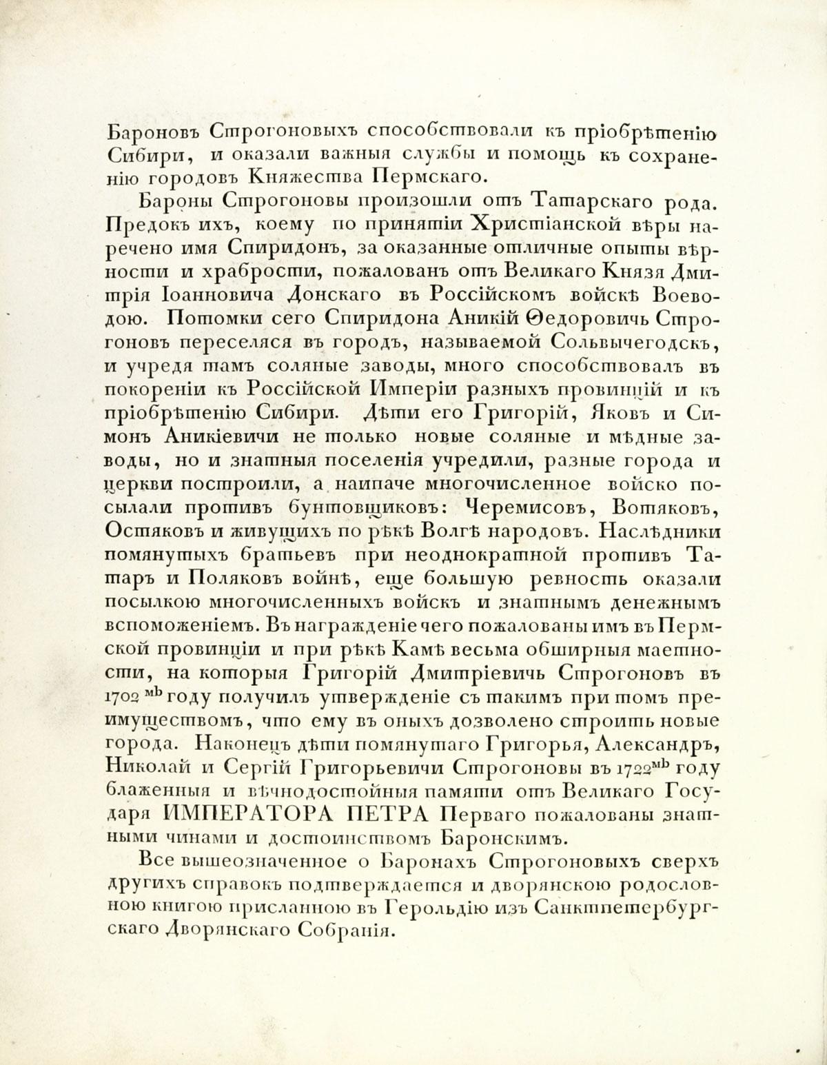 Герб рода баронов Строгоновых , стр. 2