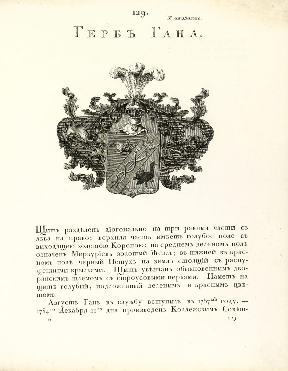 Герб Гана, стр. 1