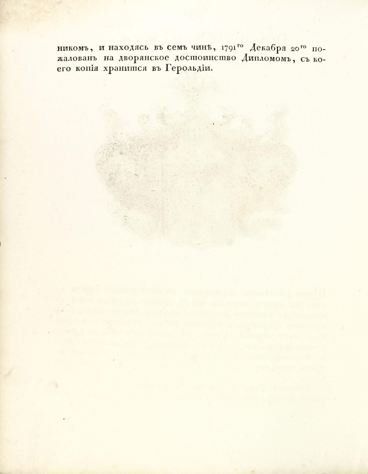 Герб Гана, стр. 2