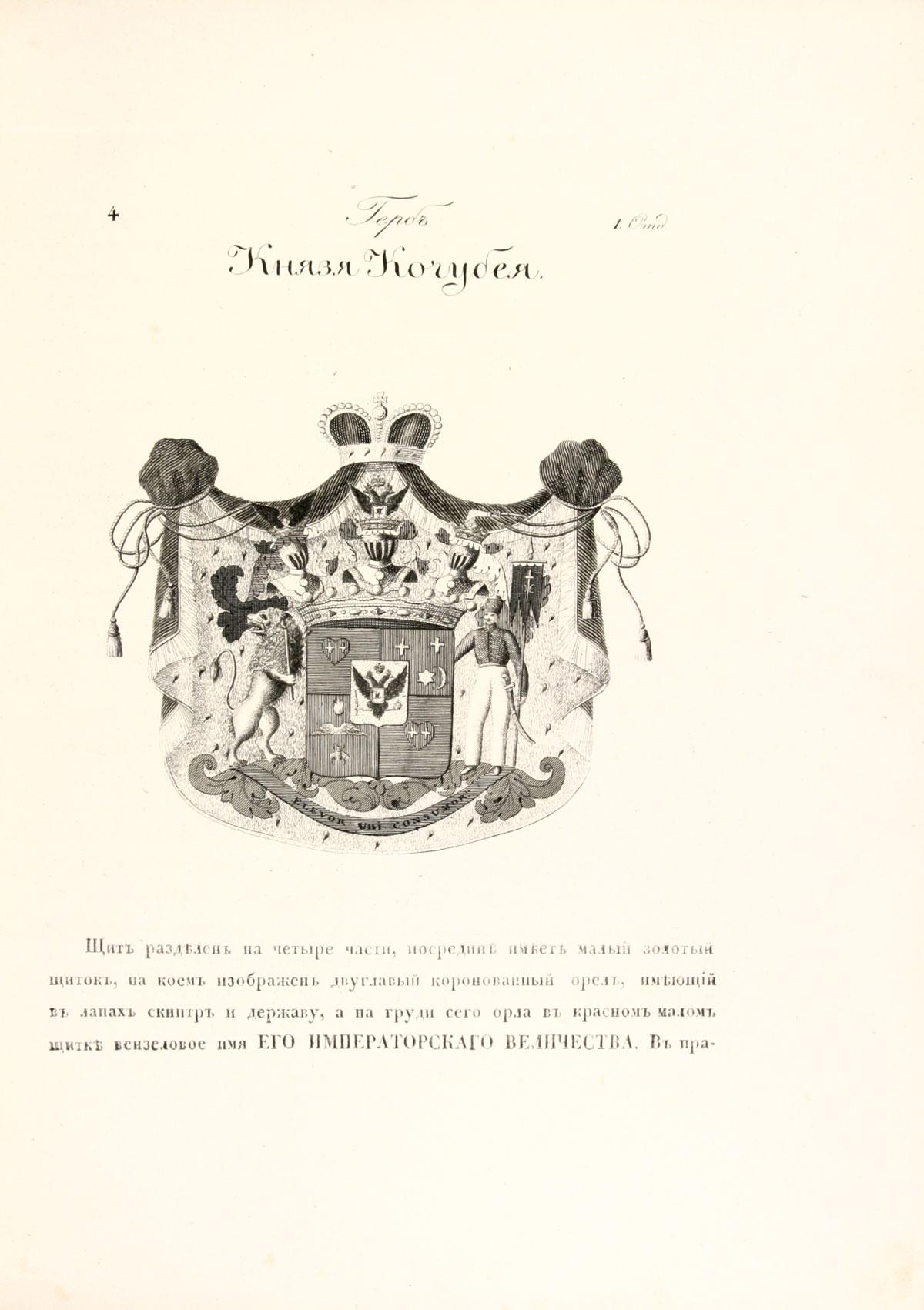 Герб князя Кочубея, стр. 1