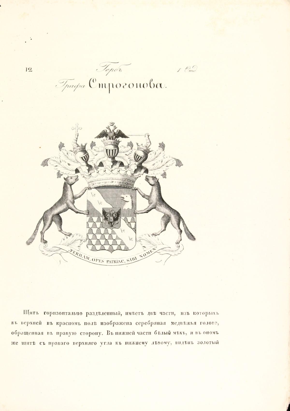 Герб графа Строгонова, стр. 1