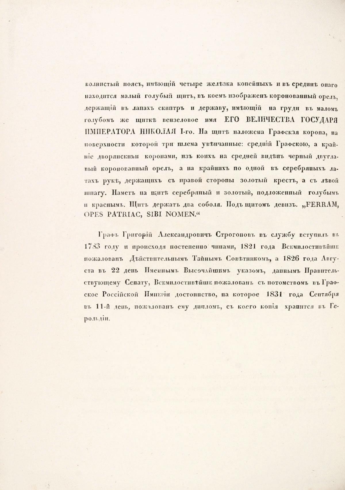 Герб графа Строгонова, стр. 2