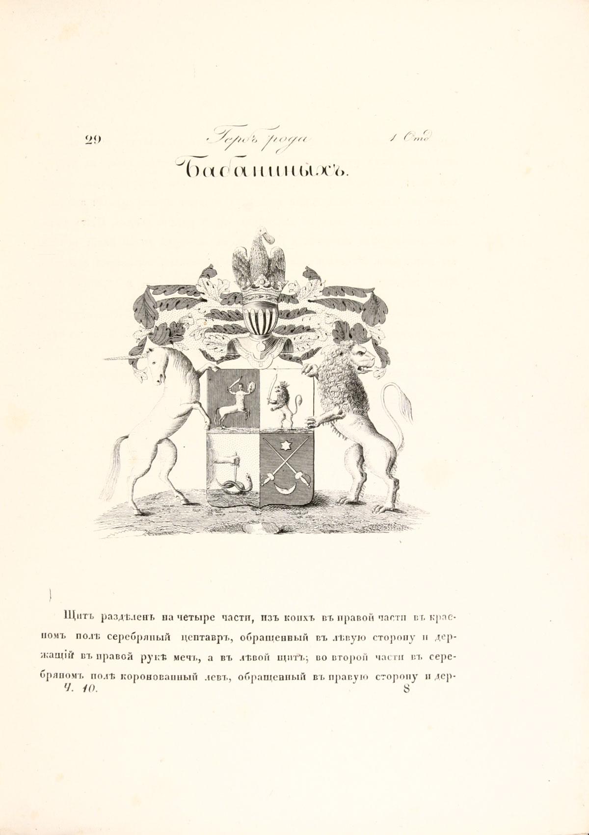 Герб рода Бабаниных, стр. 1