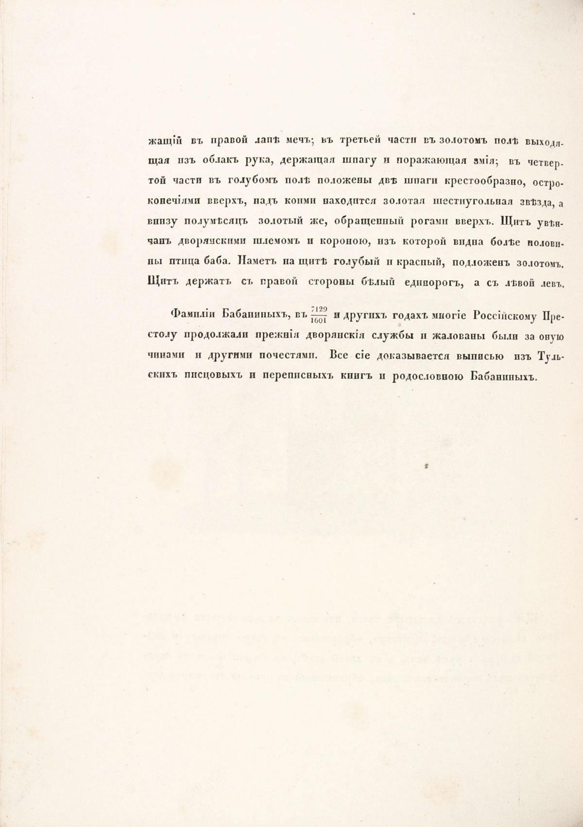 Герб рода Бабаниных, стр. 2
