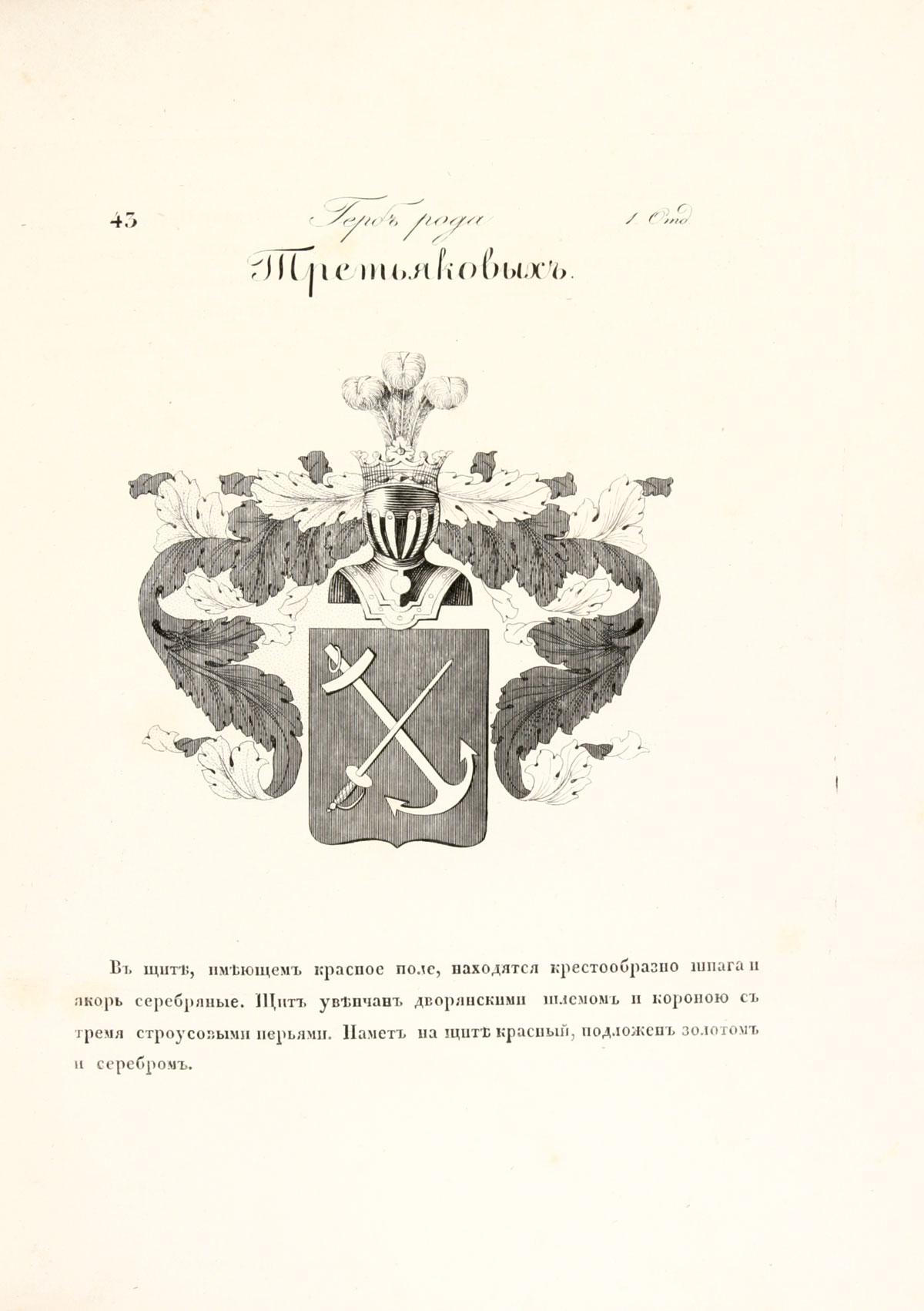 Страница 2 описание герба блазон в