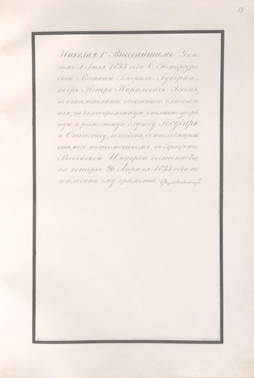 Герб графа Эссена, стр. 3