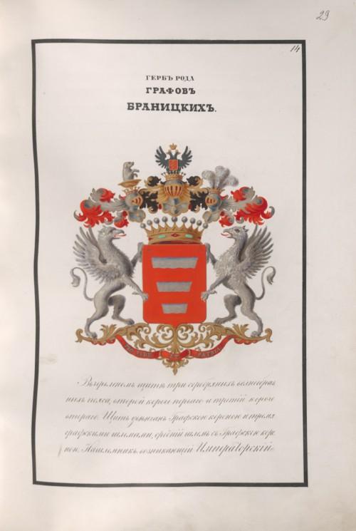 Герб рода графов Браницких, стр. 1