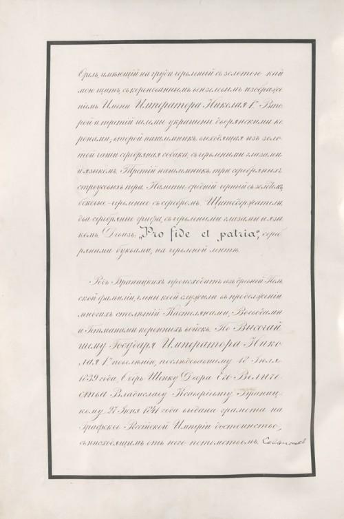 Герб рода графов Браницких, стр. 2