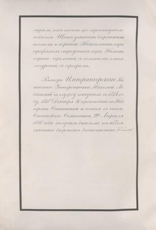Герб Лобачевского, стр. 2