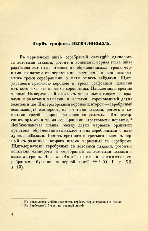 герб шуваловых