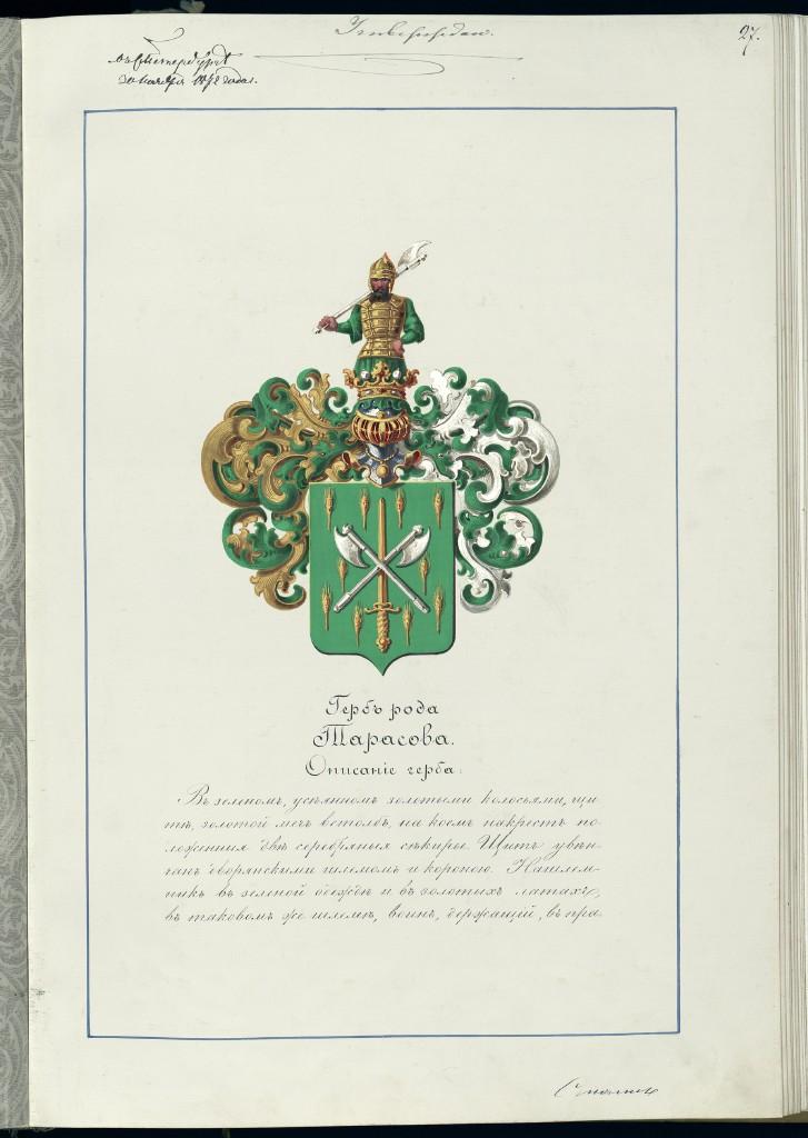 Герб рода Тарасова