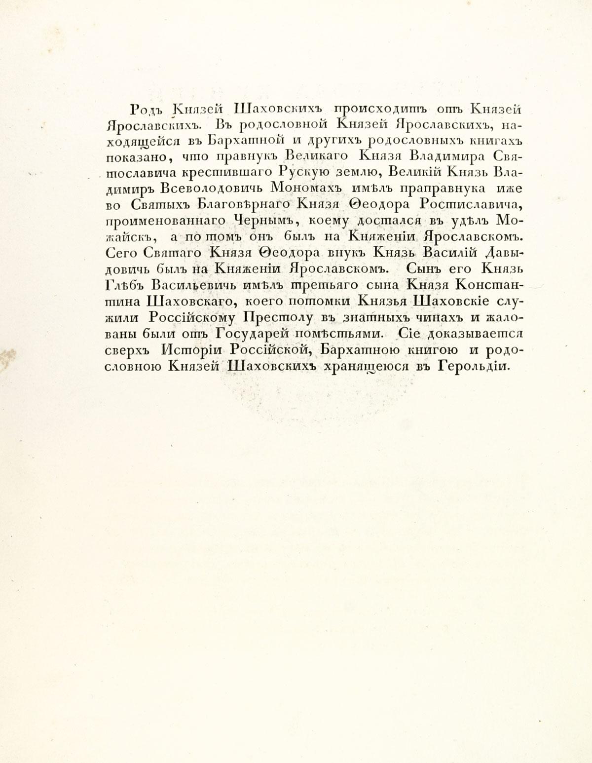 Герб рода князей Шаховских, стр. 2