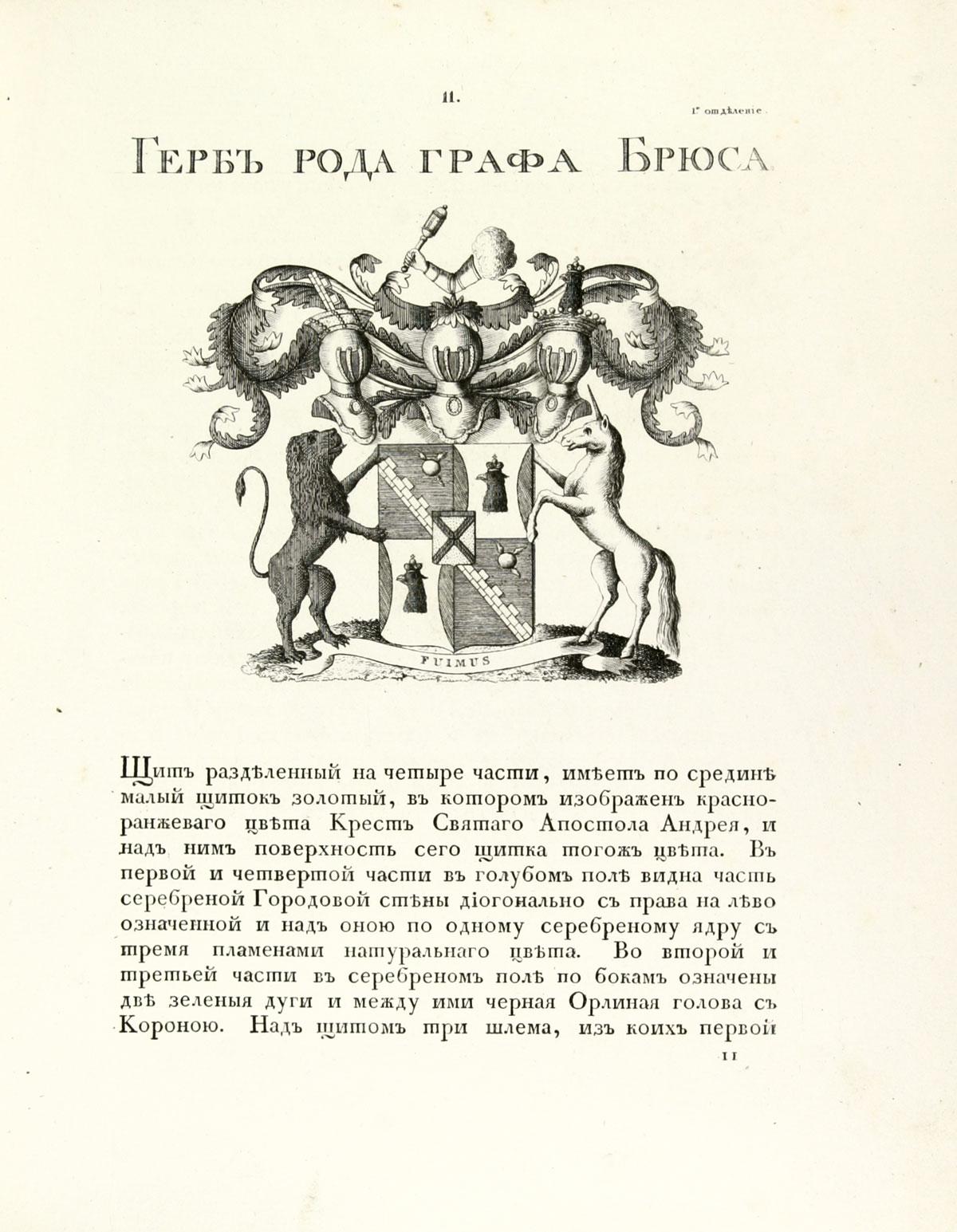 http://gerbovnik.ru/og/v2/p0036.jpg