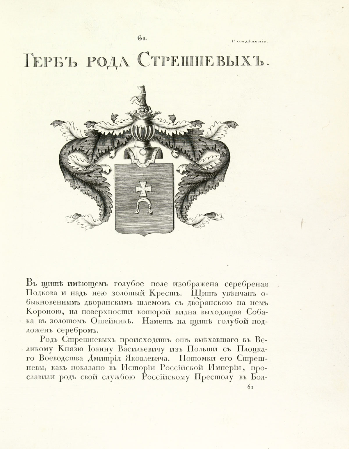 Герб рода Стрешневых, стр. 1