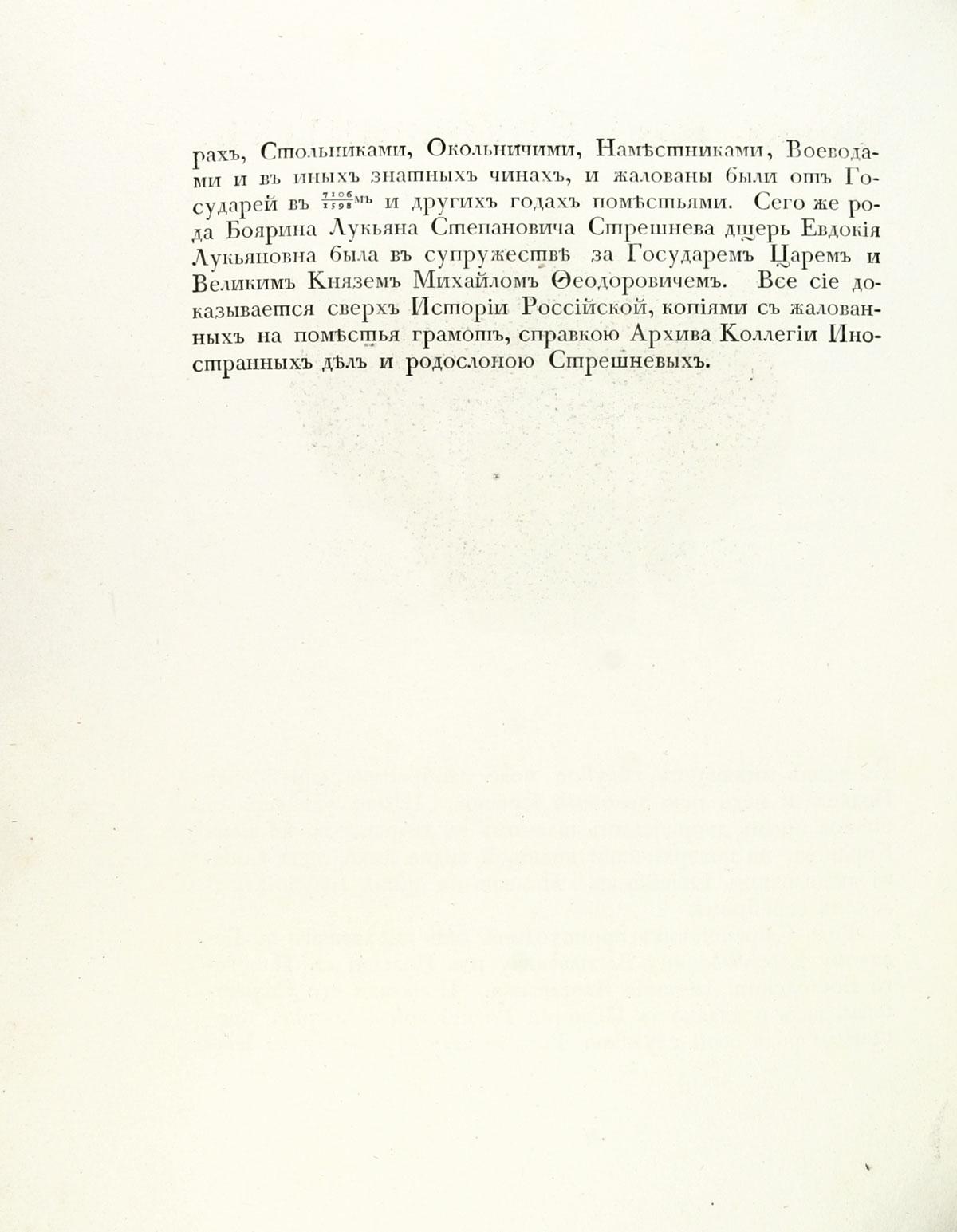 Герб рода Стрешневых, стр. 2