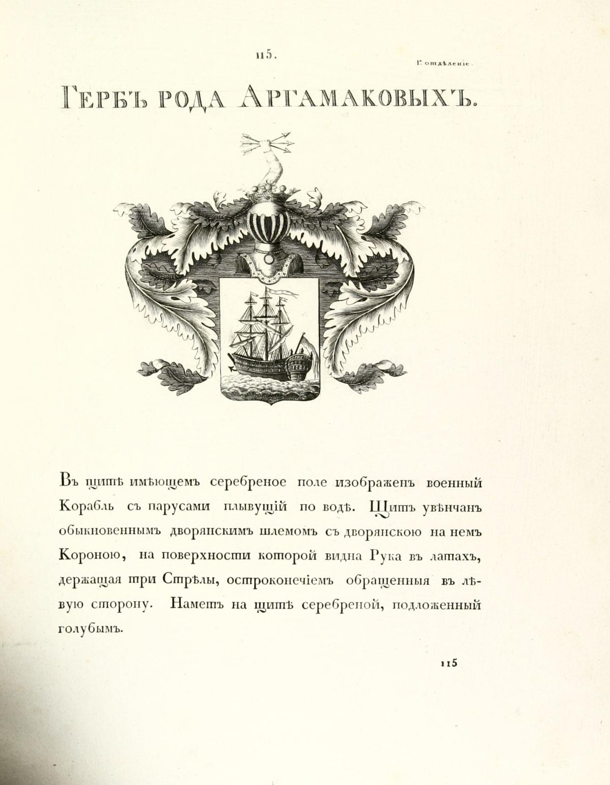 Герб рода Аргамаковых, стр. 1