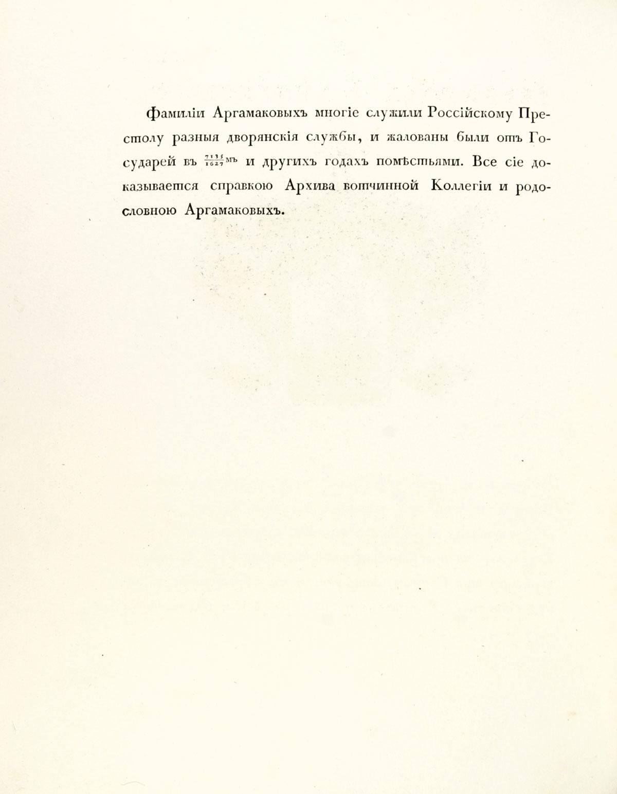 Герб рода Аргамаковых, стр. 2