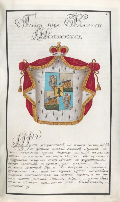 Герб рода князей Шаховских, стр. 1
