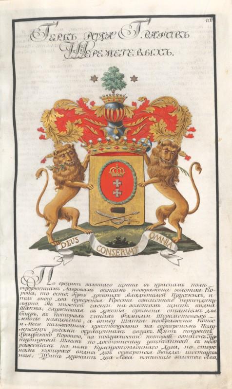 Девизы очень часто помещают в династические гербы. Например, древний