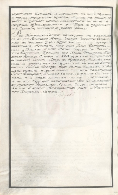 герб петровых