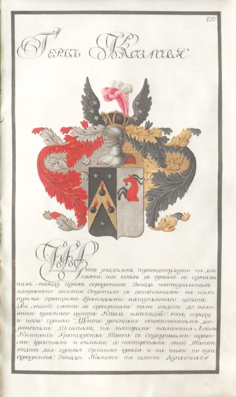 герб козлов