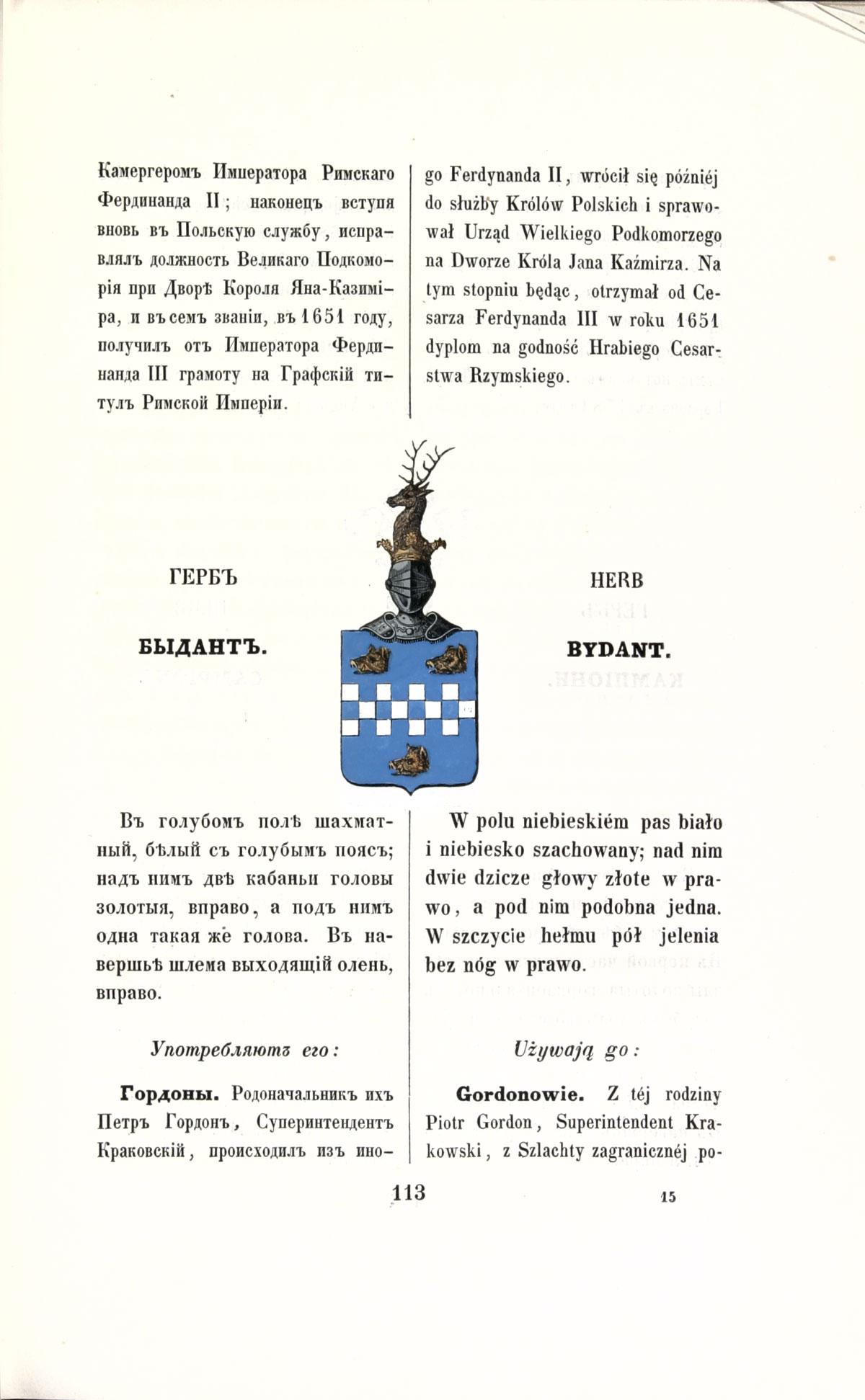 Герб Быдант, стр. 1