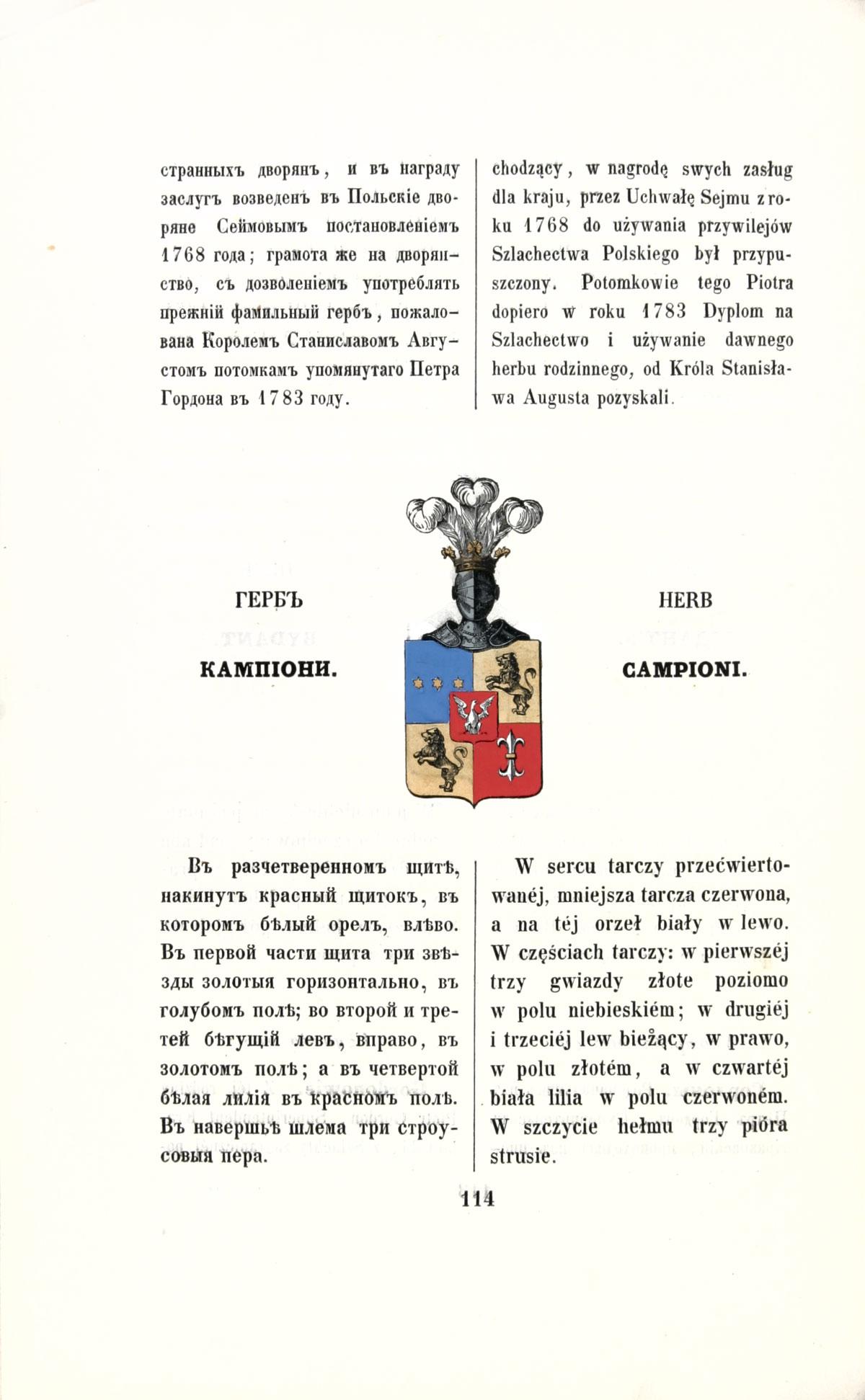 Герб Быдант, стр. 2