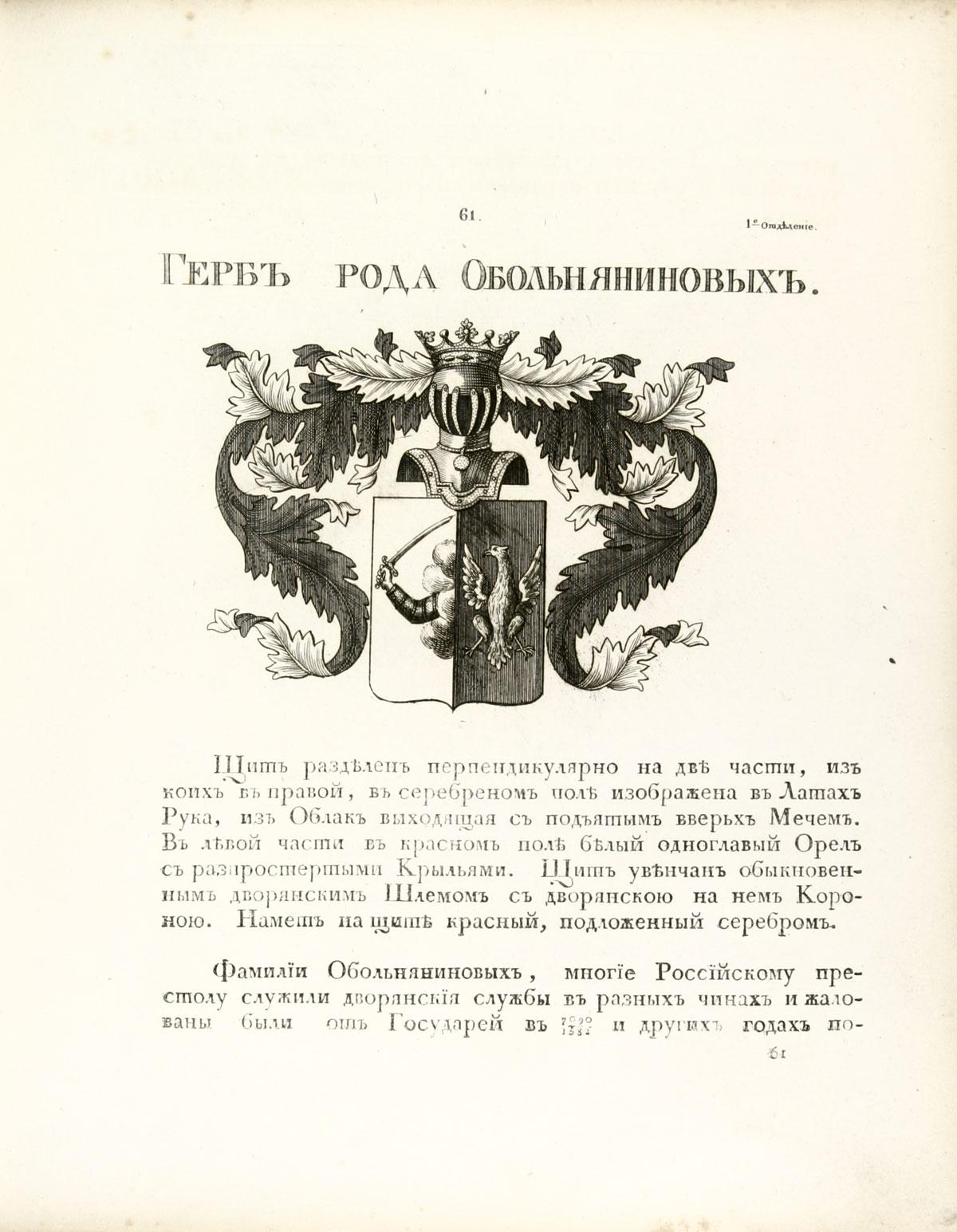 Герб рода Обольняниновых, стр. 1