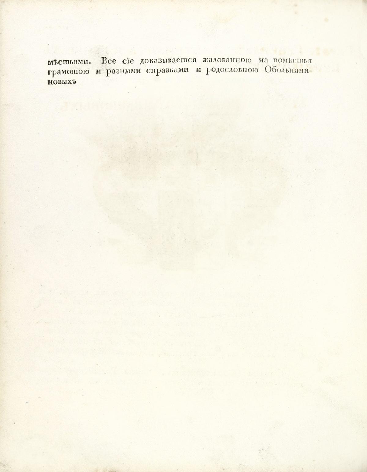 Герб рода Обольняниновых, стр. 2