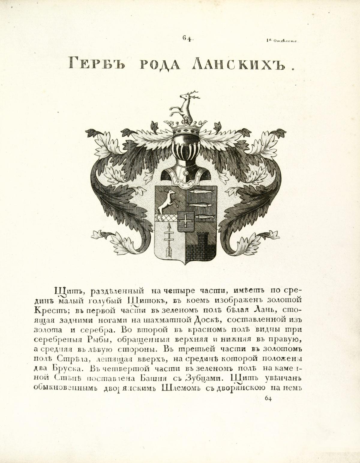 Герб рода Ланских, стр. 1