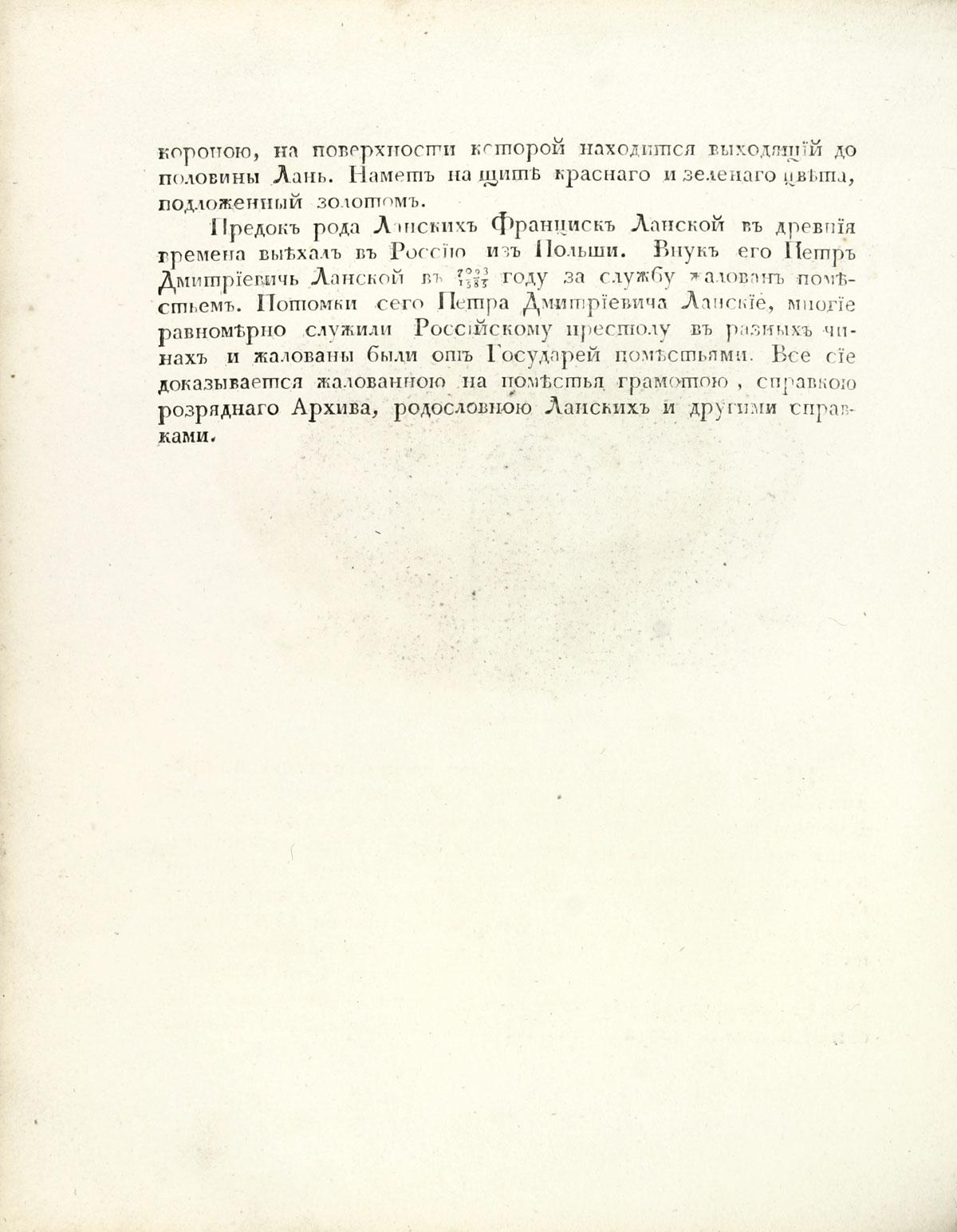Герб рода Ланских, стр. 2