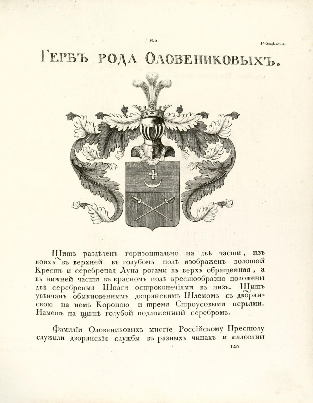 Герб рода Оловенниковых, стр. 1