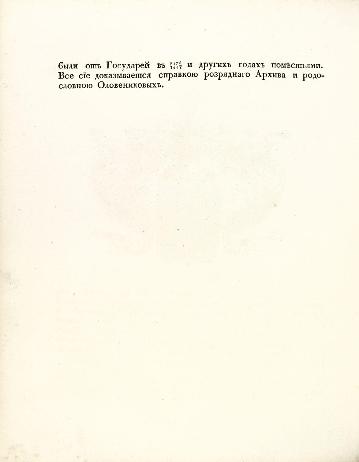 Герб рода Оловенниковых, стр. 2