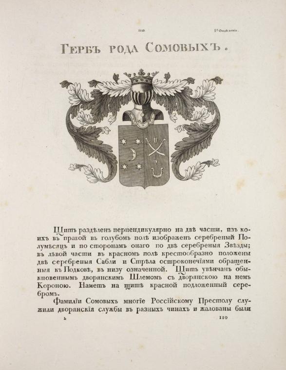 Герб рода Сомовых, стр. 1