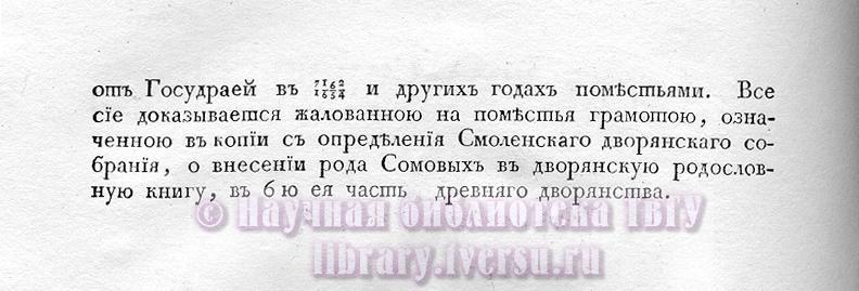Герб рода Сомовых, стр. 2