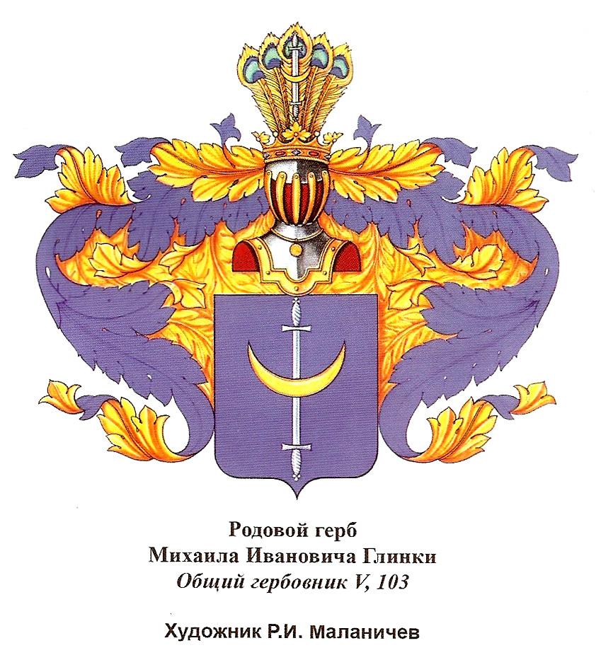 Фамильный герб семьи создать герб рода и фамилии купить