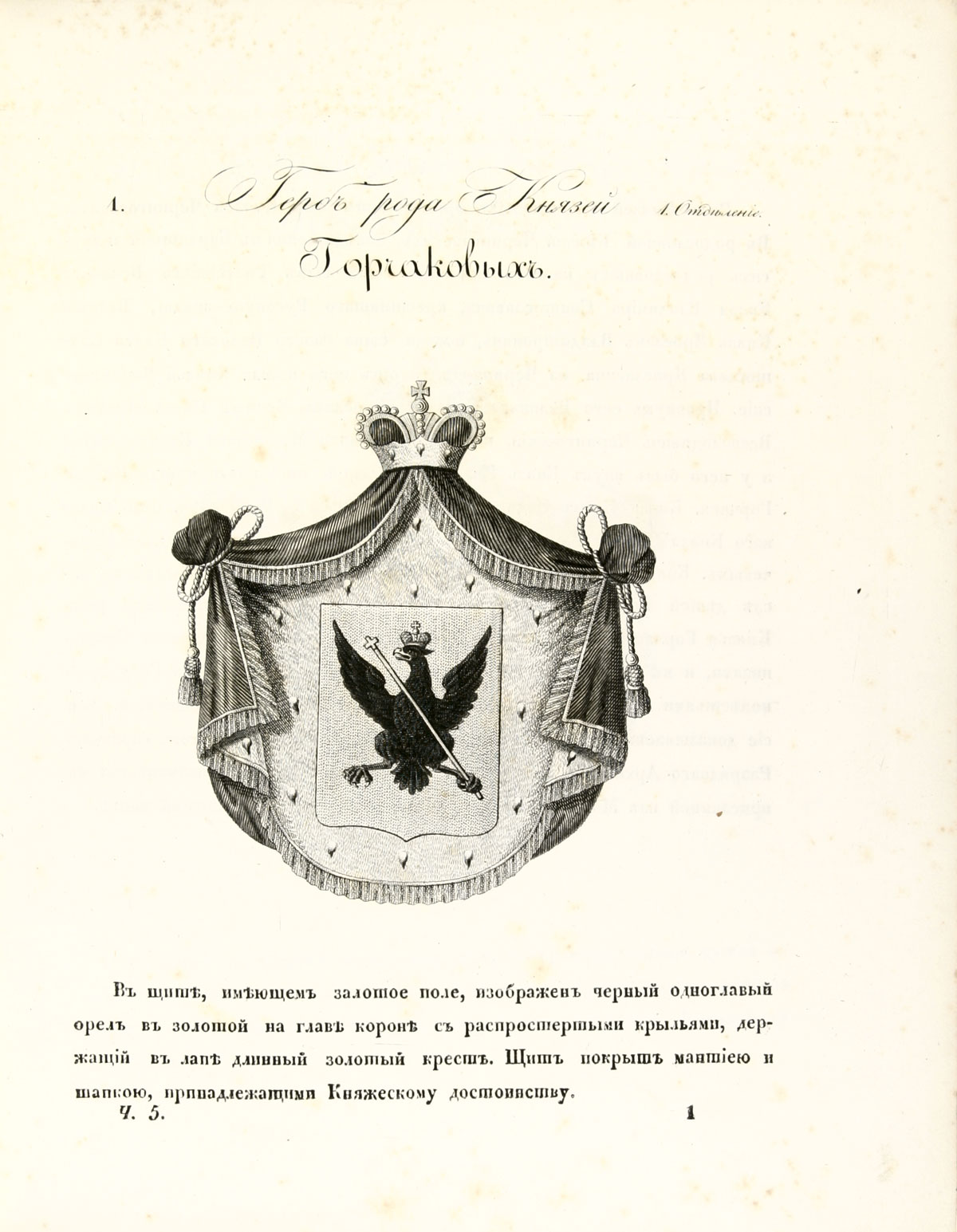 Герб рода князей Горчаковых, стр. 1