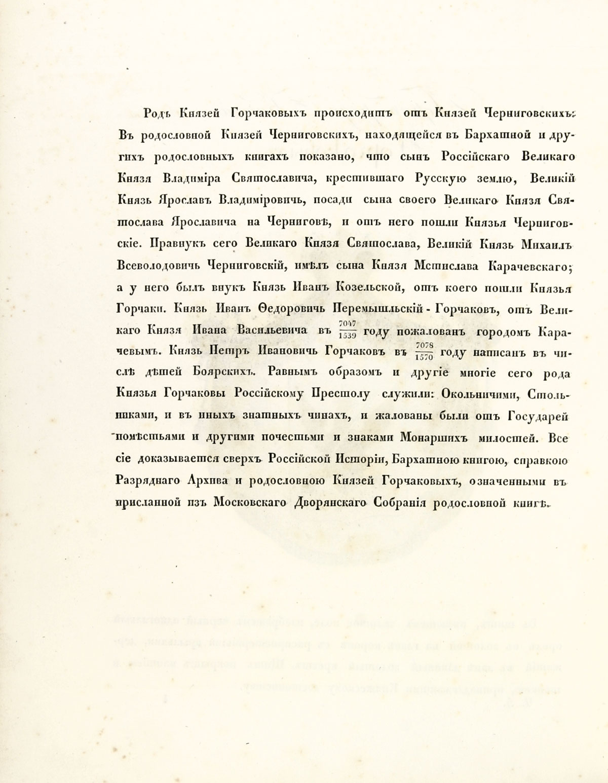 Герб рода князей Горчаковых, стр. 2
