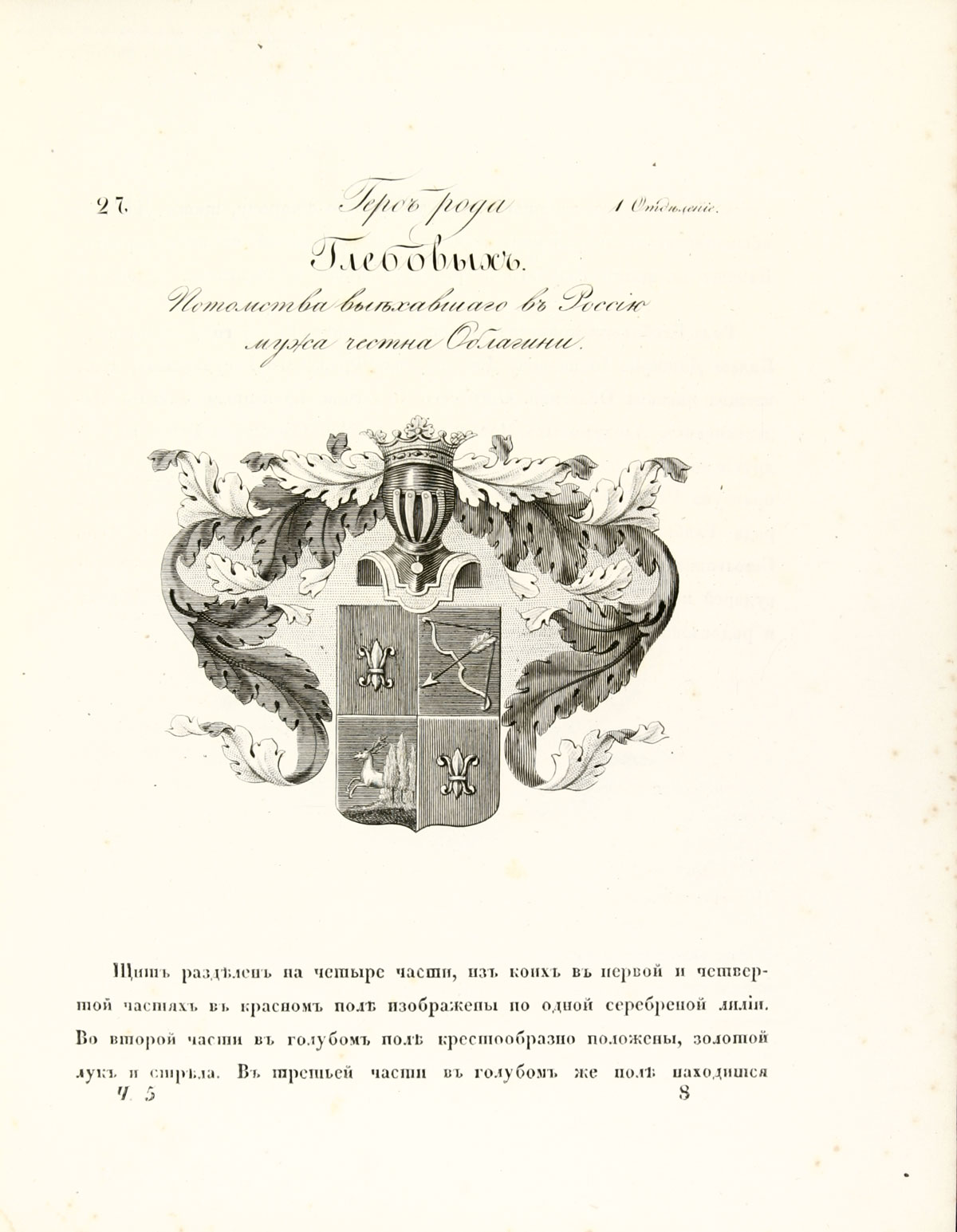 Герб рода Глебовых, стр. 1
