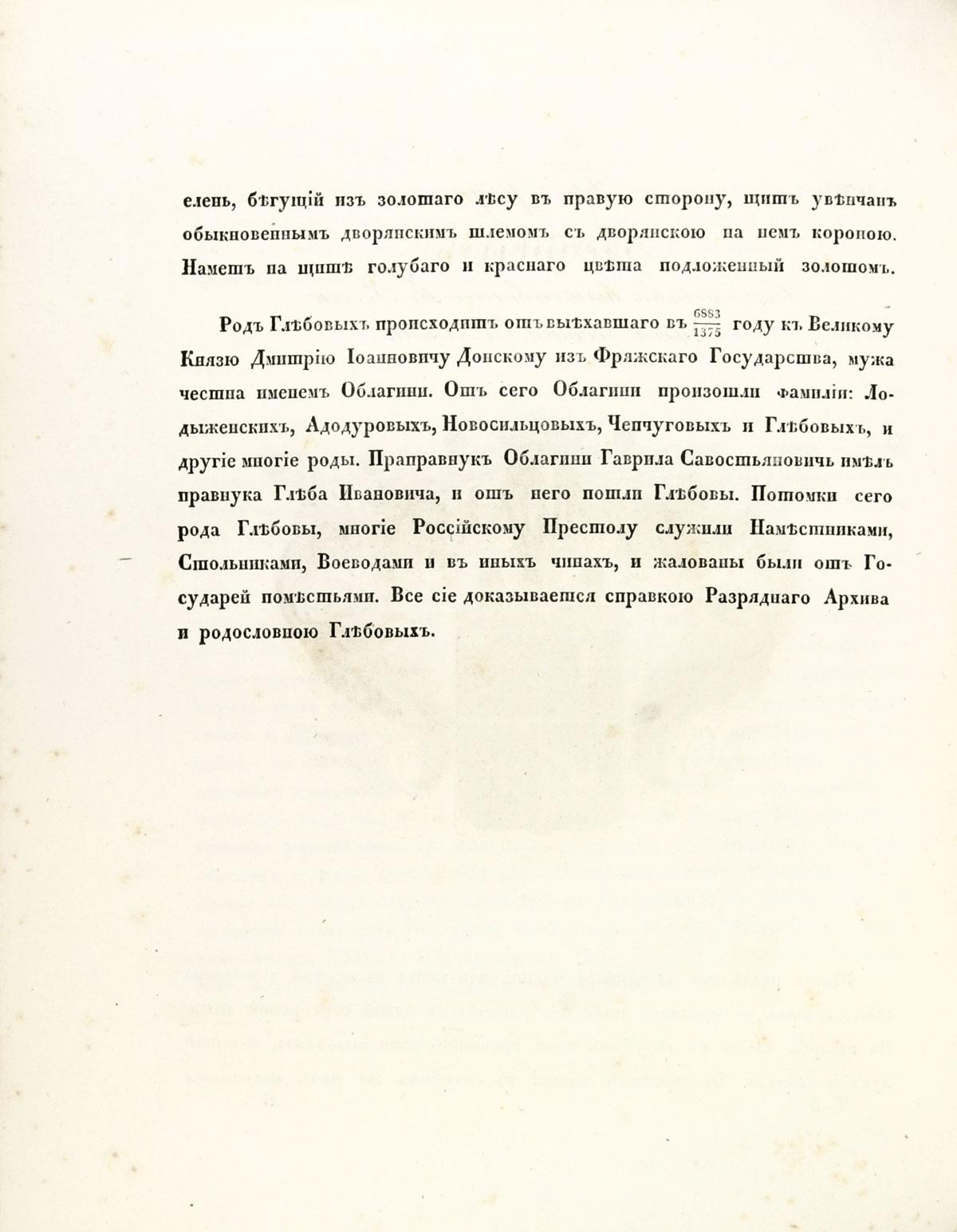 Герб рода Глебовых, стр. 2