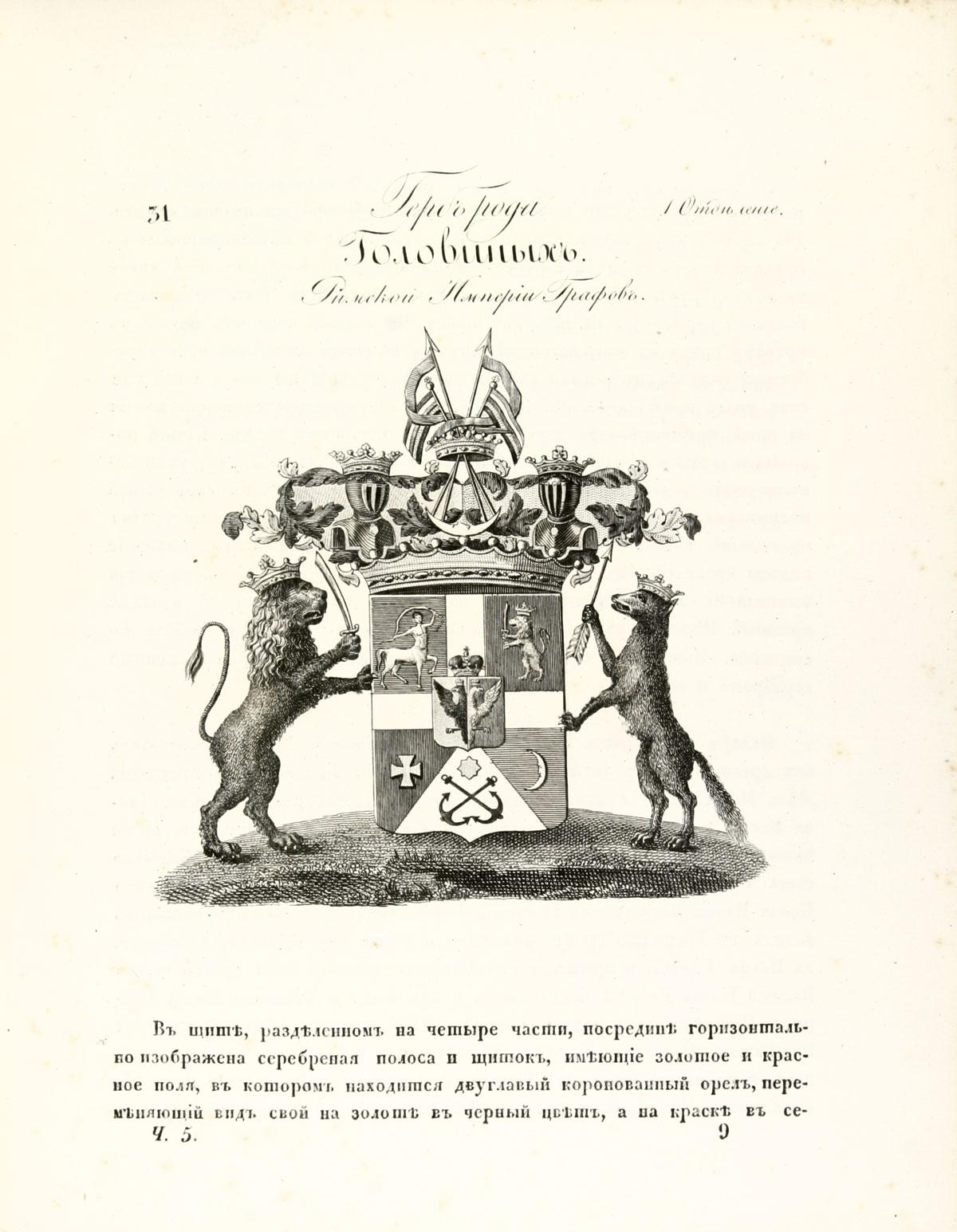 Герб рода Головиных, Римской Империи графов , стр. 1