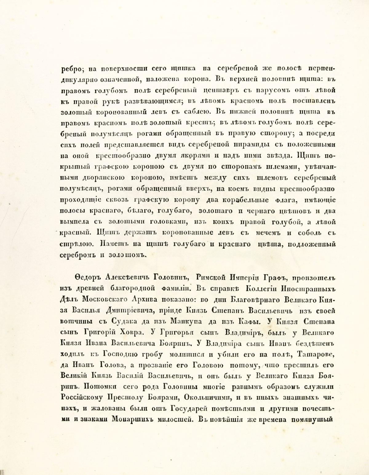 Герб рода Головиных, Римской Империи графов , стр. 2