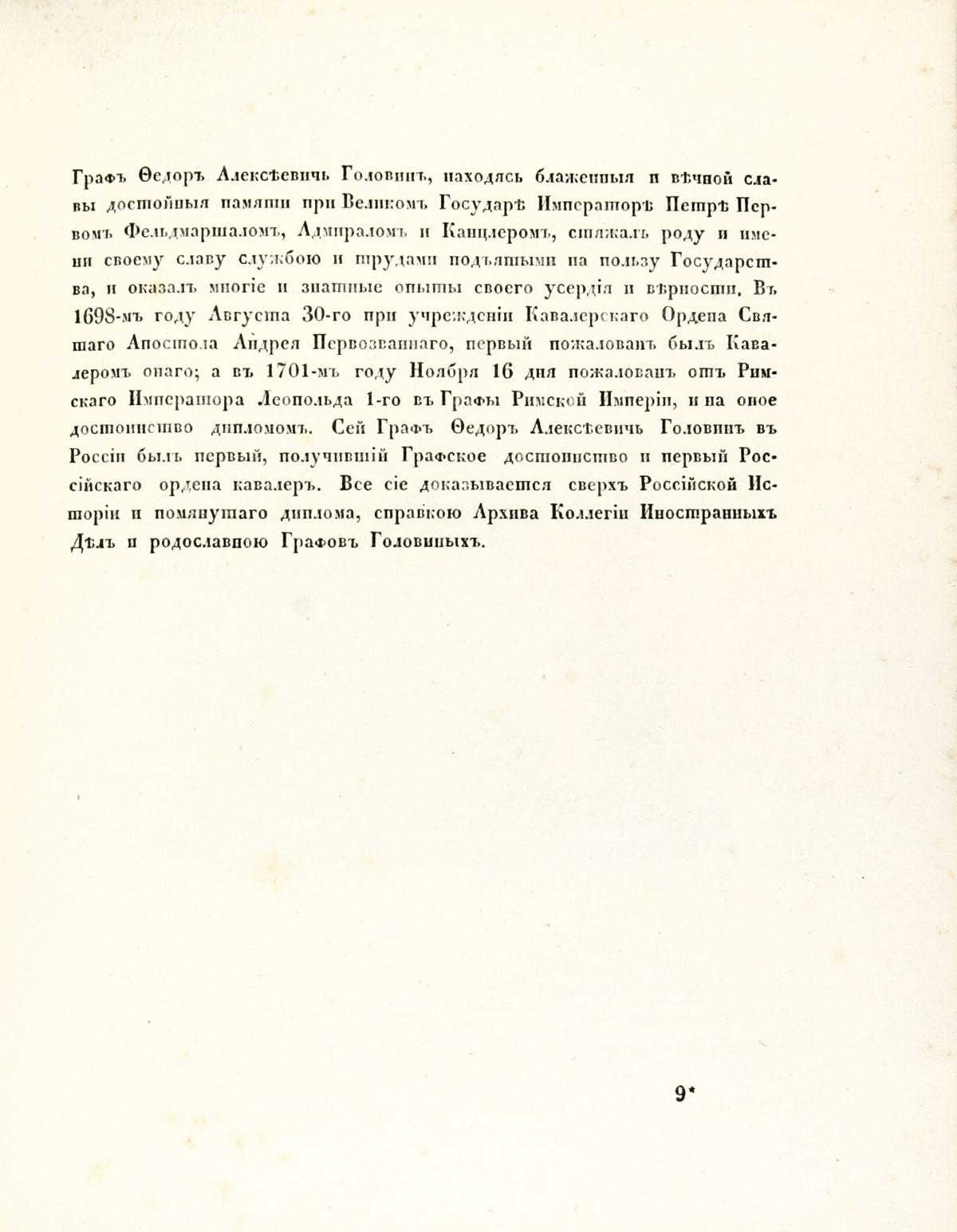 Герб рода Головиных, Римской Империи графов , стр. 3