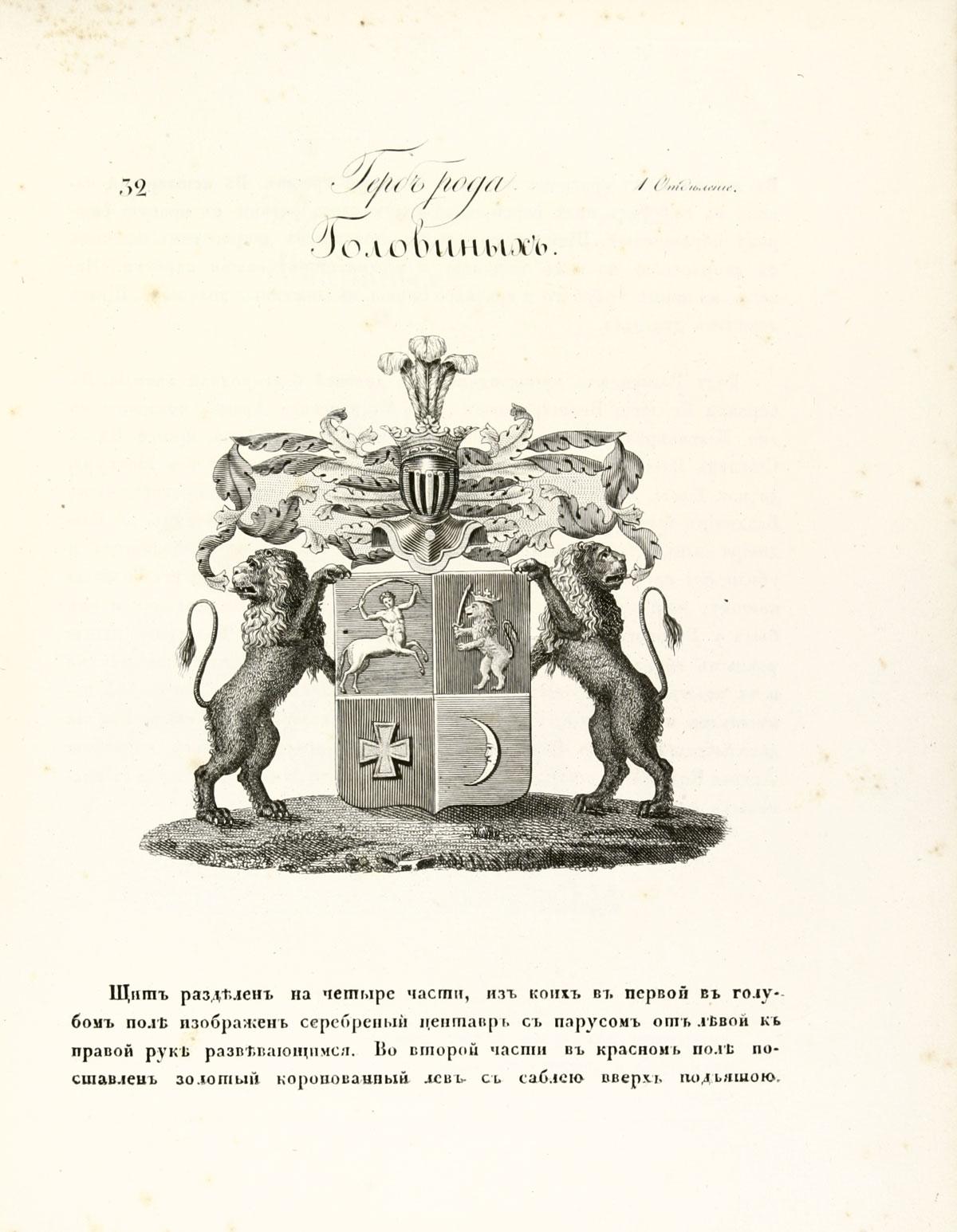 Герб рода Головиных, стр. 1
