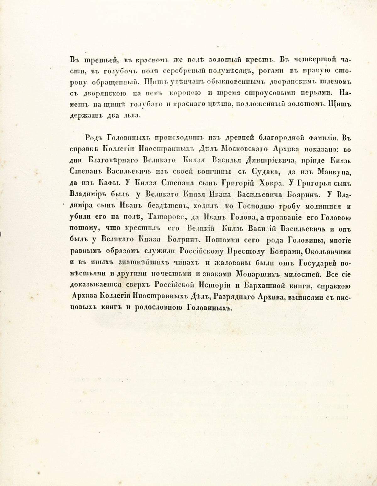 Герб рода Головиных, стр. 2
