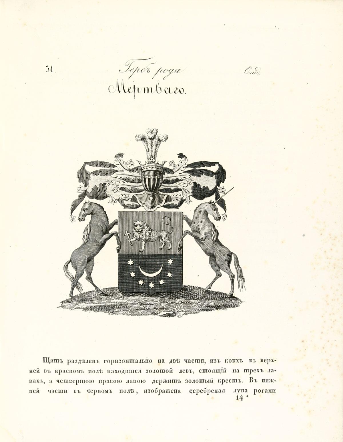 Герб рода Мертваго, стр. 1