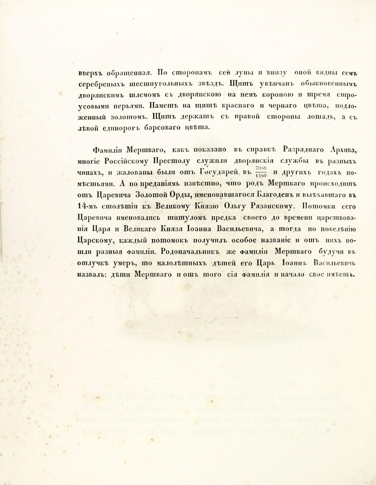 Герб рода Мертваго, стр. 2
