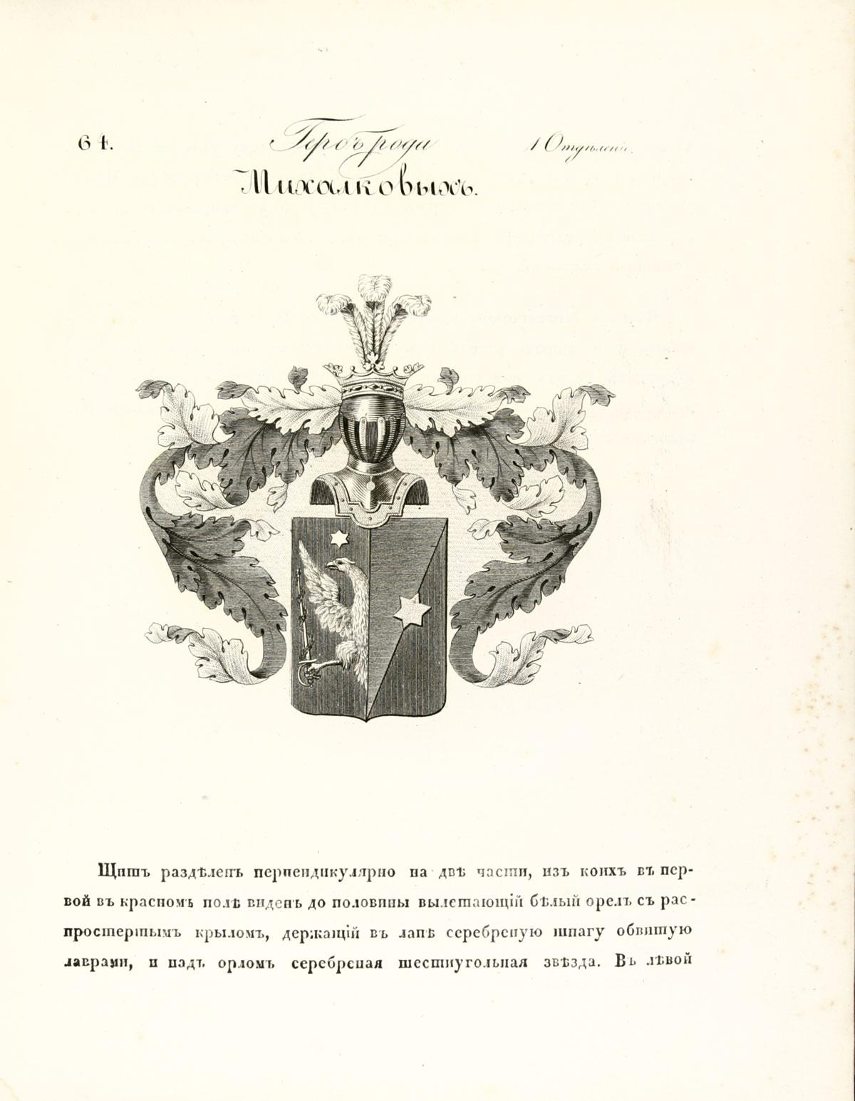 Герб рода Михалковых, стр. 1
