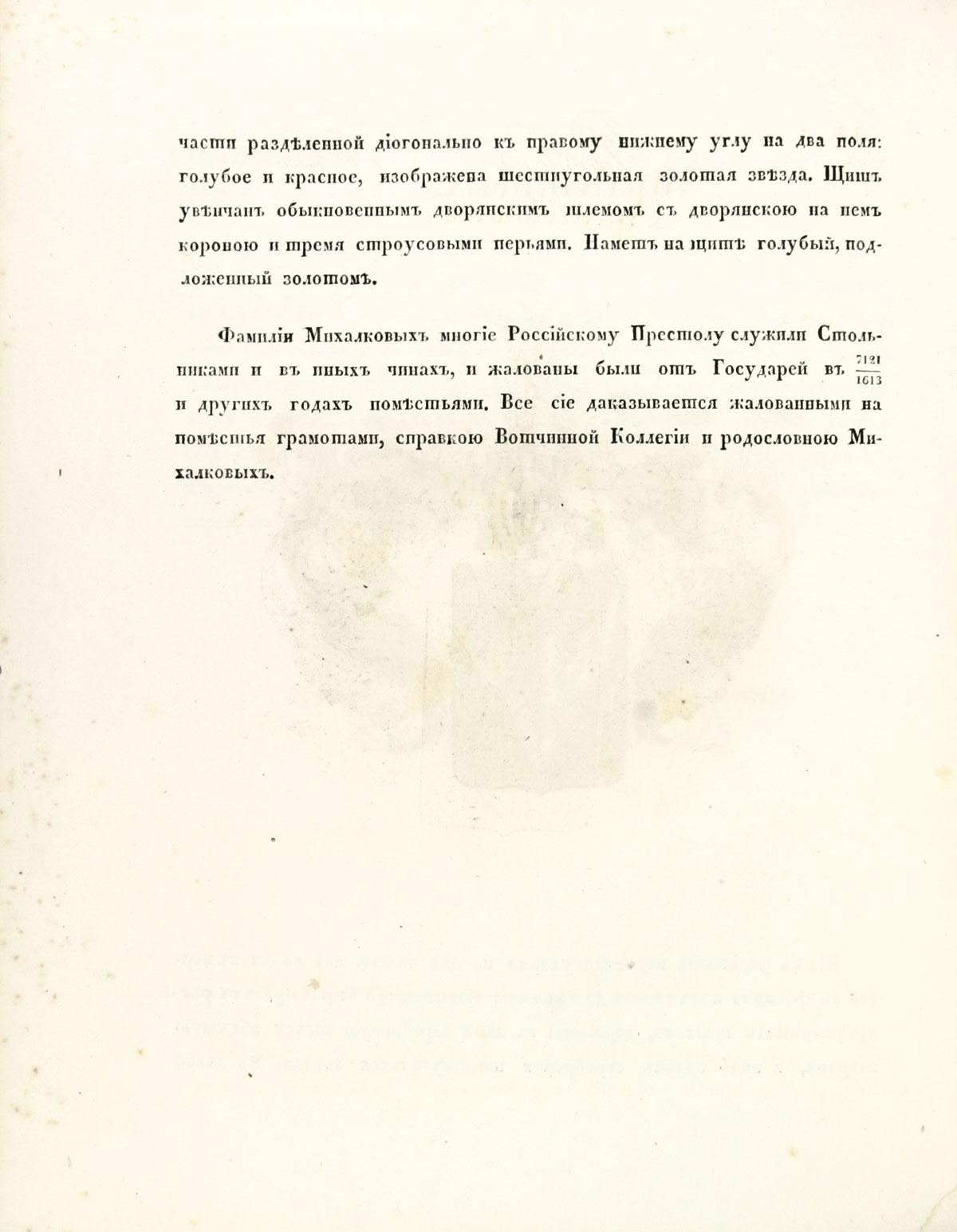 Герб рода Михалковых, стр. 2